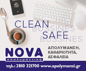 T1 Banner 300×250 – NOVA Απολυμαντική έως 30/09/2021